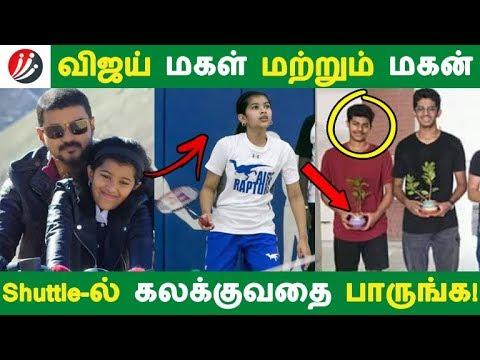 விஜய் மகள் மற்றும் மகன் Shuttle-ல் கலக்குவதை பாருங்க! | Tamil Cinema | Kollywood News