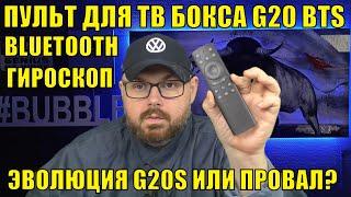BLUETOOTH пульт для ТВ БОКСА G20 BTS с гироскопом. Эволюция G20S или провал?