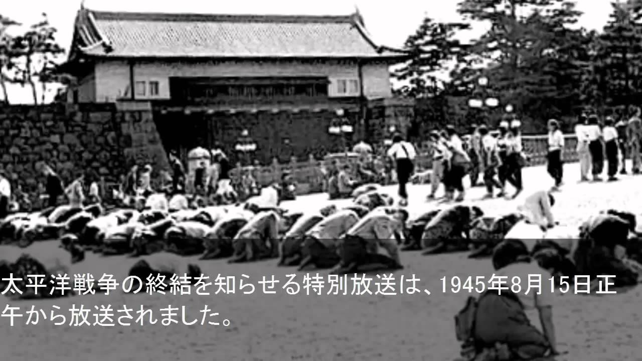 終戦放送 玉音放送 1945年8月15...