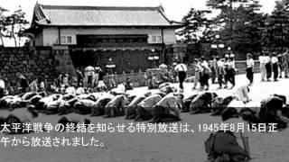 終戦放送 玉音放送 1945年8月15日(終戦の日)もう一度「戦争」を考えよう