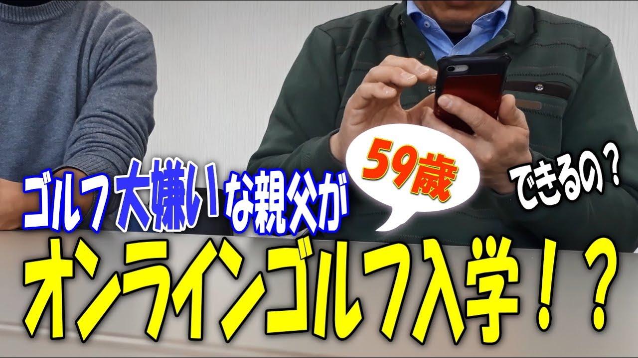 ゴルフ嫌いな親父がオンラインゴルフレッスンに入学!? 3月7日更新情報!