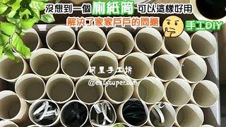 沒想到一個廁紙筒可以這樣好用,解決了家家戶戶的問題