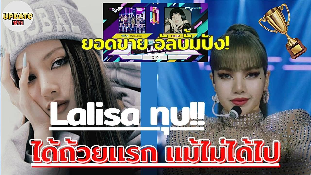 """""""LALISA ทำลายสถิติ ยอดขายอัลบั้มศิลปินหญิง/ คว้าชัยชนะครั้งแรก Music Bank """""""
