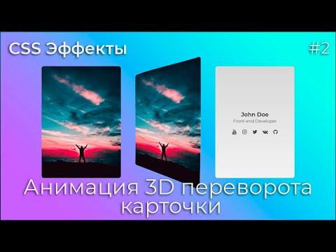 CSS Inspiration #2 Amazing 3D Flip Card Effect | HTML, CSS (SCSS)
