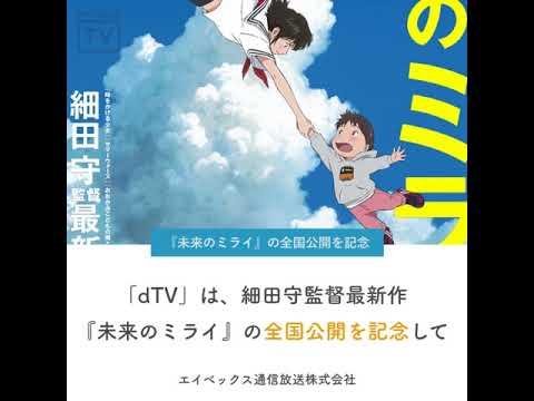 『サマーウォーズ』『おおかみこどもの雨と雪』dTVで期間限定見放題配信決定!