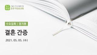 2021년05월05일 결혼 간증 - 정지원Br