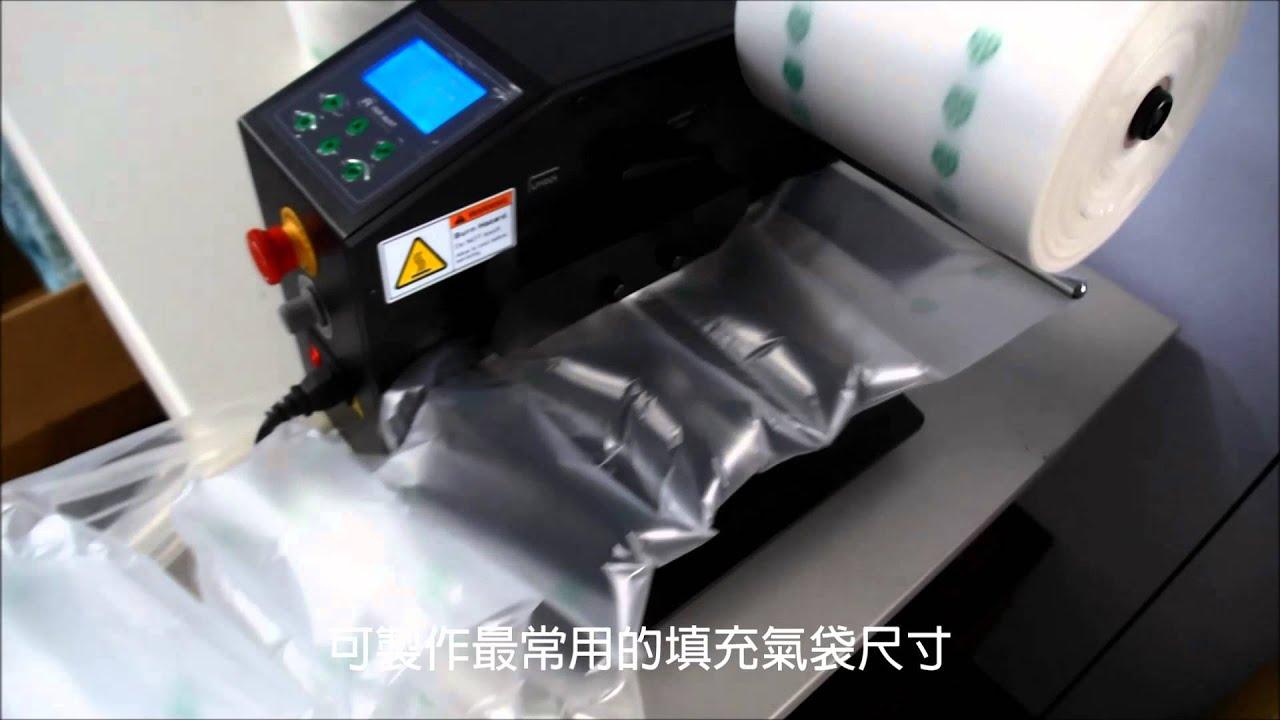 【森威緩衝包裝】桌上型緩衝氣墊製造機 氣墊機 免租/短租方案 - YouTube