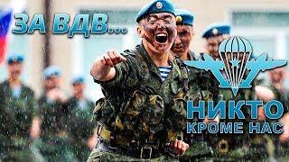 Новинка Слава ВДВ!!! Никто Кроме Нас!!!автор исп Андрей Ермаков Фартовый Парень