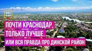 Почти Краснодар, только лучше.  Или вся правда про Динской район.