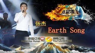 张杰《Earth Song》-《我是歌手》2015巅峰会单曲纯享 I Am A Singer 2015 Top Showdown Song: Jason Zhang【湖南卫视官方版1080p】