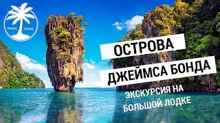 Обзор экскурсии на  большой лодке острова Джеймса Бонда 2019 с Tropic Tours | James Bond tour