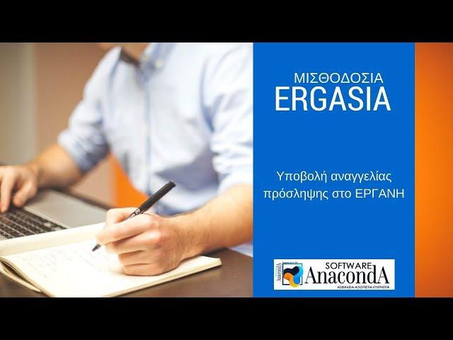 Anaconda SA - Ergasia | Υποβολή αναγγελίας πρόσληψης στο ΕΡΓΑΝΗ