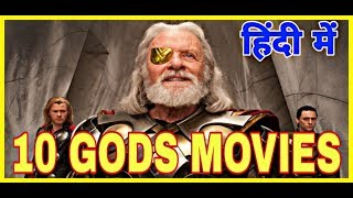 Best God's movies lİst of Hollywood
