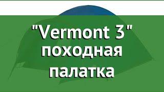 Vermont 3 походная палатка (Trek Planet) обзор 70109 бренд Trek Planet производитель Girvas (Китай)