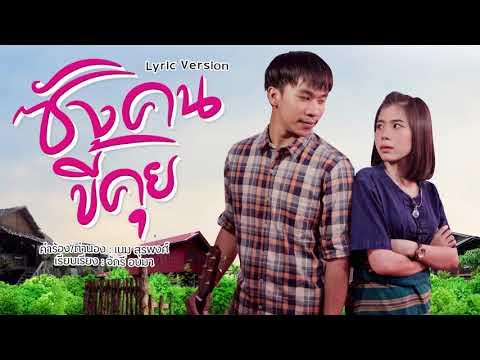 ฟังเพลง - ซังคนขี้คุย เนม สุรพงศ์ Feat. กระต่าย พรรณนิภา - YouTube