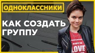 Как создать группу в социальной сети Одноклассниках