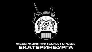 Обзор матчей 2 тура Чемпионат г. Екатеринбурга по мини-футболу (1 Дивизион)