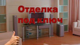 видео Отделка и ремонт квартир, домов и коттеджей в Барнауле