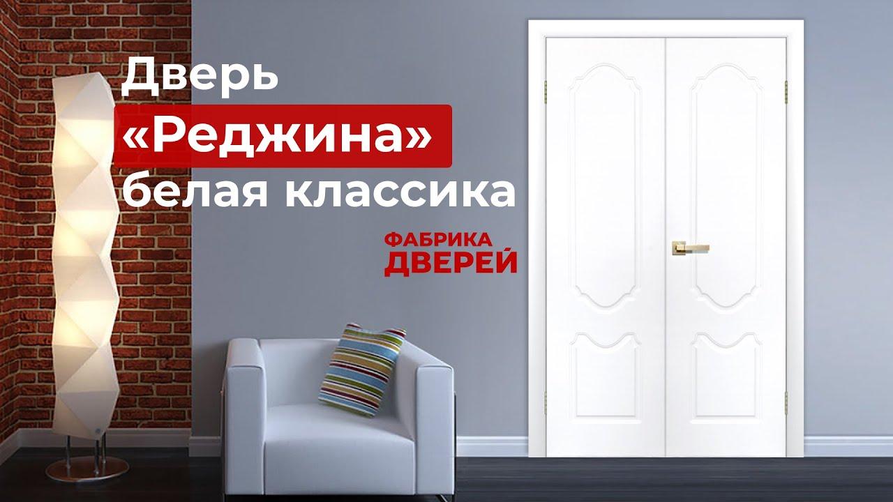 Межкомнатная дверь Реджина - белая классика