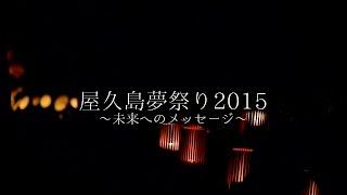 屋久島夢祭り~未来へのメッセージ~ 平成27年11月7日(土) 安房川沿い...
