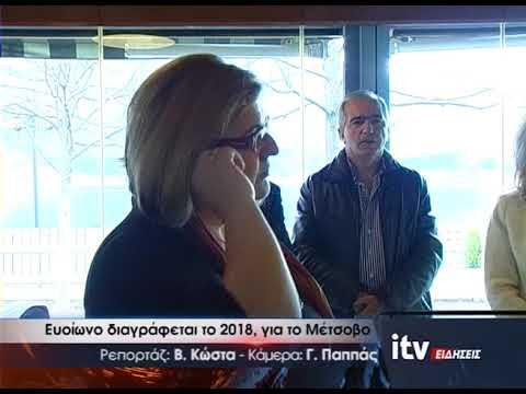 Ευοίωνο διαγράφεται το 2018, για το Μέτσοβο - ITV ΕΙΔΗΣΕΙΣ - 14/1/2018