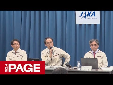 「はやぶさ2」、リュウグウへのタッチダウンは2月22日に決定 JAXAが会見(2019年2月6日)