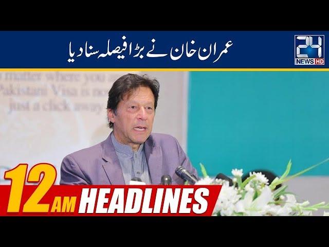 News Headlines | 12:00am | 25 April 2019 | 24 News HD