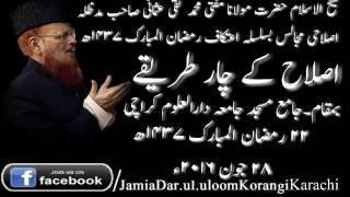 Mufti Taqi Usmani Sahib