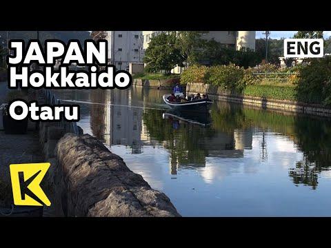 【K】Japan Travel-Hokkaido[일본 여행-홋카이도]영화 러브레터의 촬영지 '오타루'/Otaru/Movie/Love letter/Cruise/Canal
