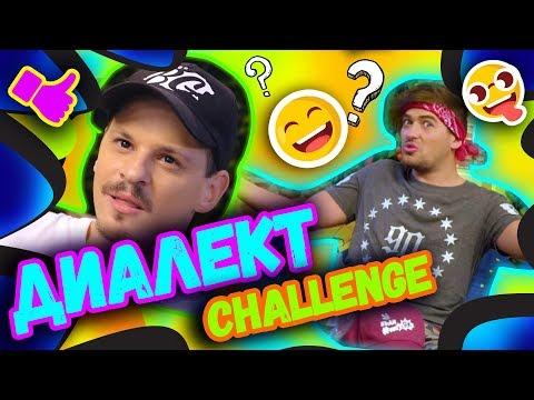 🔥УАСАБИ Диалект Challenge | Studio Queen's №45🔥