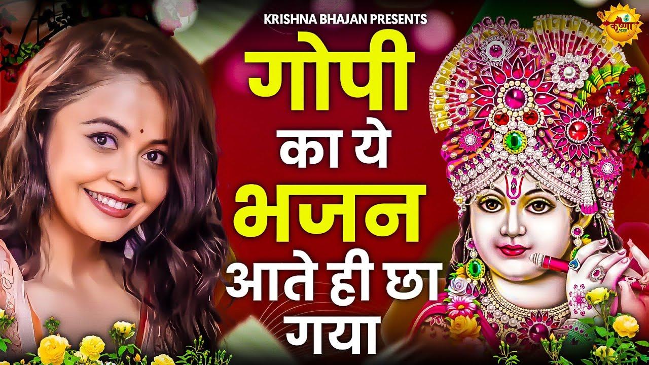 Download आते ही छा गया गोपी का ये भजन NEW KRISHA BHAJAN 2021