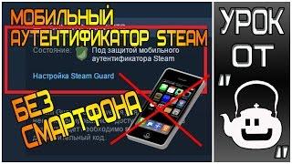 Как включить мобильный аутентификатор Steam без смартфона || Steam обмены без задержек