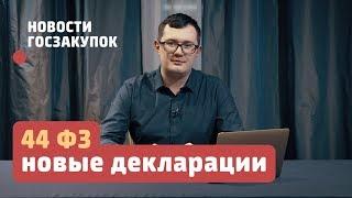 Новости Госзакупок 2018 / Новые декларации в 44 ФЗ / Изменения для поставщиков