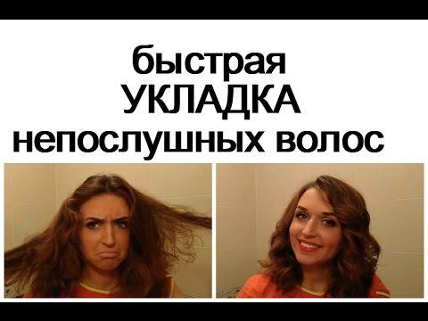 Как быстро укладывать непослушные волосы