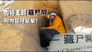 探秘西藏古格王朝藏尸洞,洞内景象残忍又随意,忍不住干呕起来【旅行嘉日记】