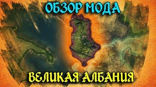 АЛБАНИЯ СТАНЕТ ВЕЛИКОЙ / ОБЗОР МОДА НА HEARTS OF IRON 4
