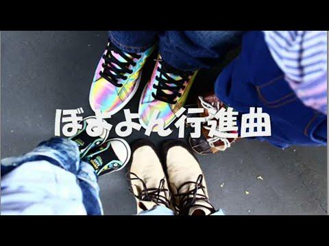 ぼよよん行進曲/中西圭三(Full ver.)【cover】