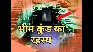 भीमकुंड का रहस्य. Bheemkund Mystery Miracle Or Mystery  Bheem Kund Ka Rahasy   Unsolved Mystery