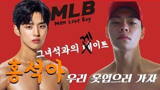 형이 오늘 다 쏜다!! 싹 다 골라!!! FLEX!! with 펜타곤 홍석 (feat.MLB)
