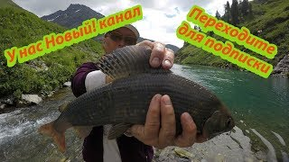 У нас Новый Канал о Горных Походах с  Рыбалкой Переходите для просмотра нового видео