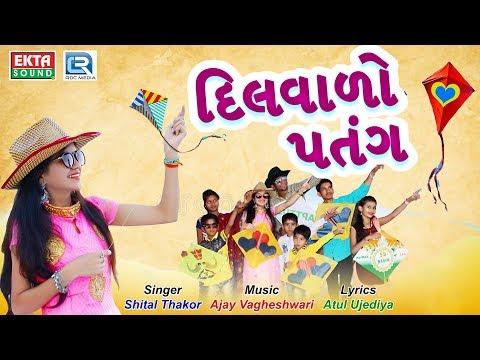 Shital Thakor | Makar Sankranti Special Song | DILVALO PATANG | Full Video | New Gujarati Song 2018