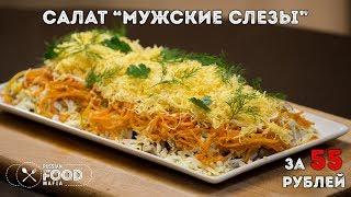Рецепт. Салат мужские слезы за 55 рублей!