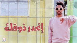 راكان خالد - إنحدر ذوقك (حصرياً) | 2018