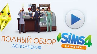 the Sims 4: На работу! Обзор Часть 2 - Режим покупки, строительства и отладки