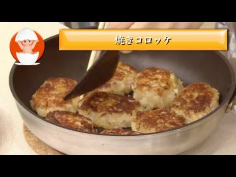 【3分クッキング】焼きコロッケ