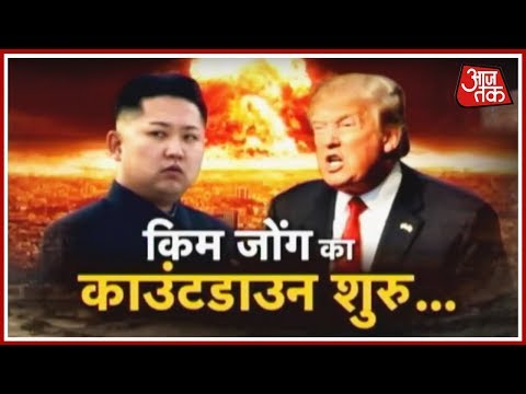 Aaj Subah: Donald Trump's Ultimate Warning to Kim Jong Un
