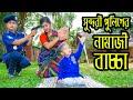 সুন্দরী পুলিশের নামাজী বাচ্চা | Sundari Policer Namaji Bachcha | bangla natok | Othoi | nahin tv