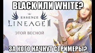 [Lineage 2 Essence] За кого будут играть стримеры Lineage 2. Black/White.