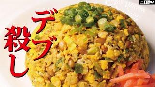 オートミール納豆炒飯|料理研究家リュウジのバズレシピさんのレシピ書き起こし