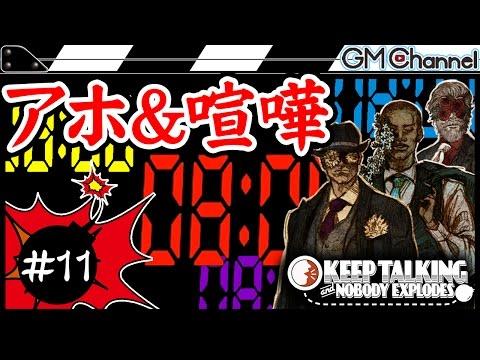 #11【KEEP TALKING(爆弾解除)】Steamの超名作!ヤベぇ奴が1人いる笑 【GameMarket】